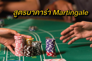martingale-baccarat-strategy