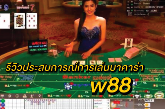 w88-casino-baccarat-experience