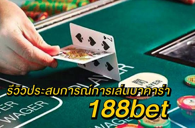 188bet-baccarat-casino-expereince