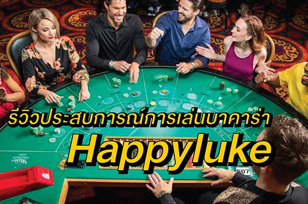 happyluke-baccarat-review