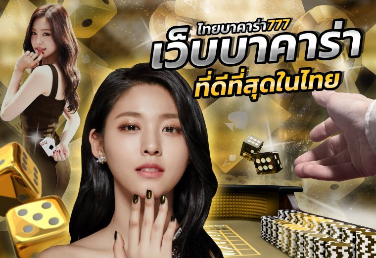 thaibaccarat777 mobile