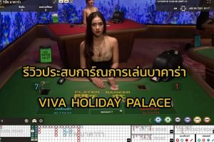 viva-holiday-palace-casino-baccarat-review