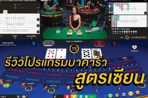 zean-software-review-baccarat
