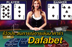 dafabet-casino-baccarat-experience