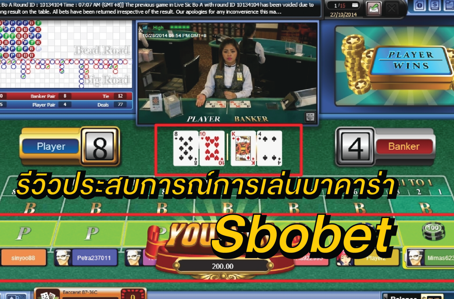 sbobet-baccarat-experience