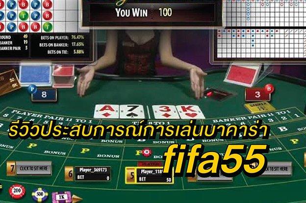 fifa55-casino-baccarat-experience